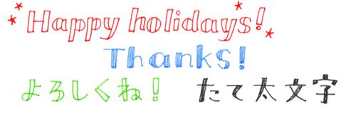 12 かき文字をかわいくデザイン ボールペンで描くプチかわいい