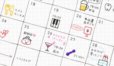 14. 手帳をかわいく♪スケジュール編