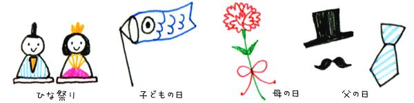 春のイベントアイコン